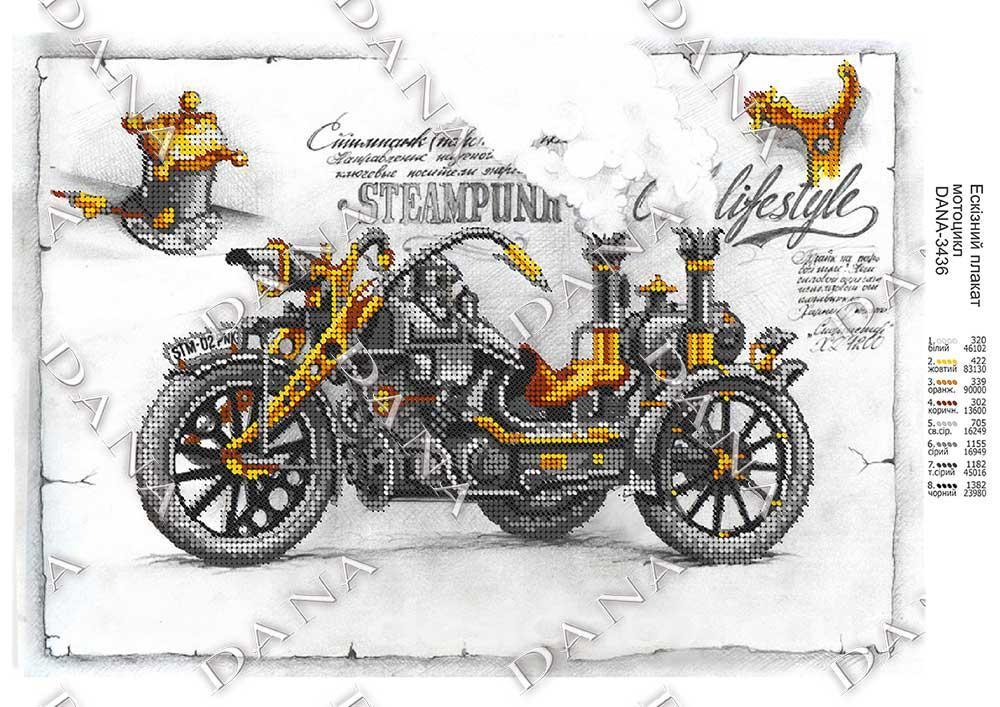 """Эскизный плакат """"Мотоцикл"""" А3 формат"""