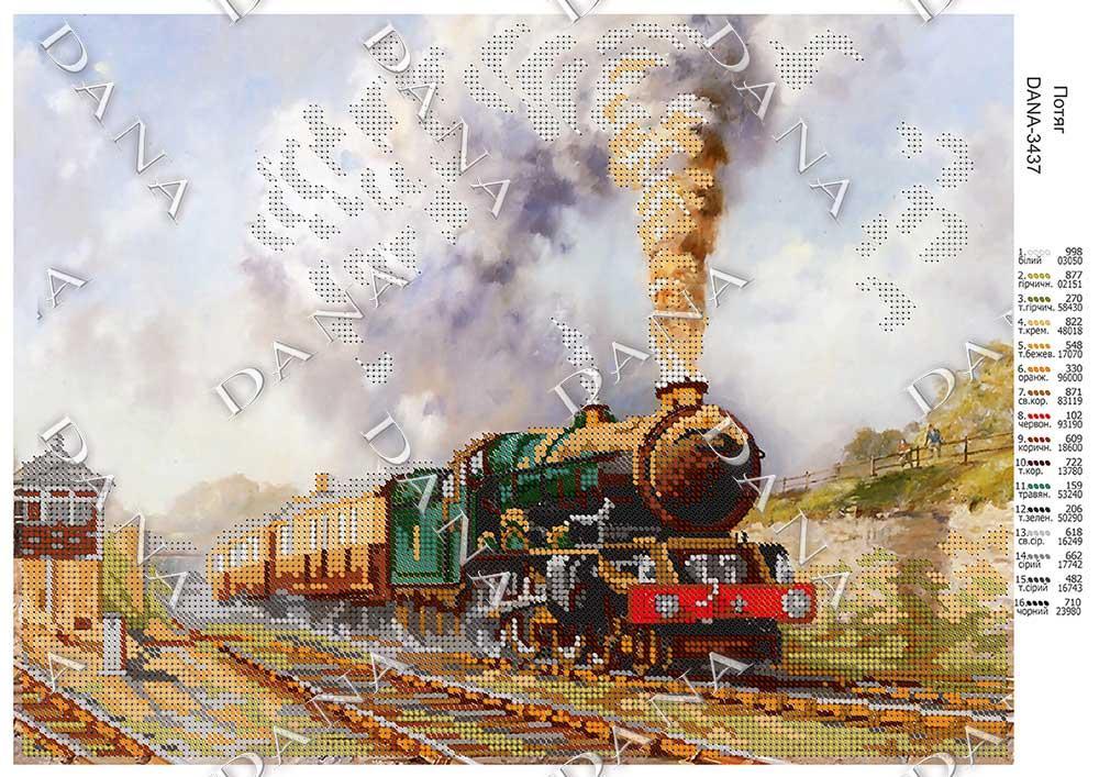 Схема для вышивки бисером Поезд А3 формат