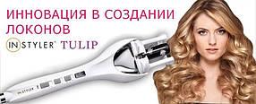 Автоматична Плойка Стайлер для локонів з об'ємного пластику   3 налаштування таймера InStyler Tulip, CG24, фото 2