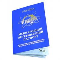 Паспорт ветеринарный для собак и котов