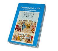 Астро-мифологическая колода карт Lenormand -54  (Украина)