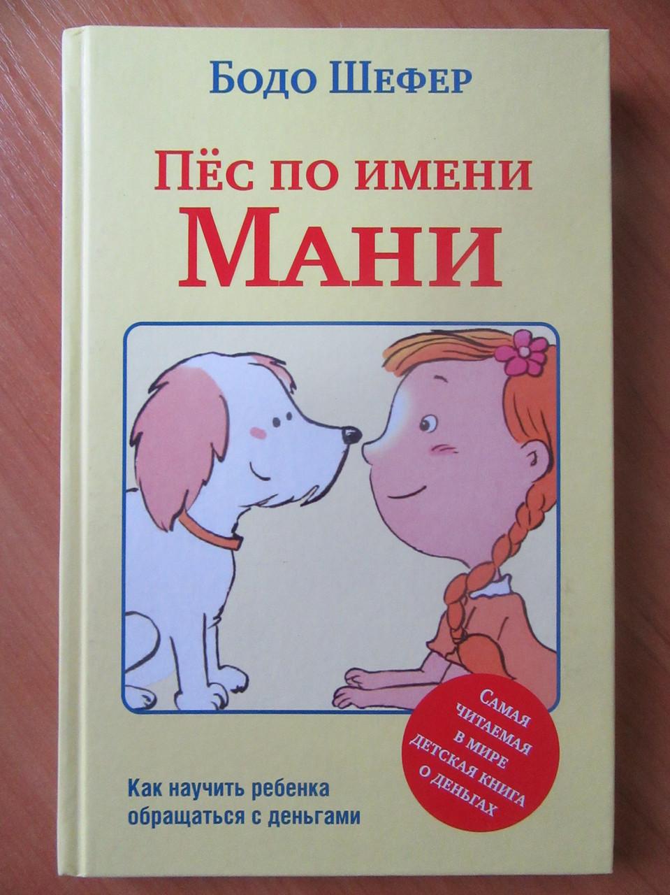 Бодо Шефер. Пёс по имени МАНИ (твёрдая)