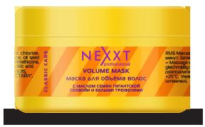 Маска для объема волос Nexxt Professional Volume Mask 200ml