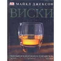 Виски. Джексон М.