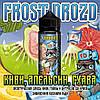 Жидкость Frost Drozd 120ml Оригинал, фото 4