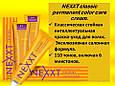 Крем-краска для волос Nexxt Professional 7.1 средне-русый пепельный 100ml, фото 5