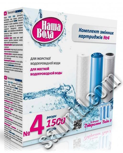 Комплект картриджів НАША ВОДА №4 для фільтра «Джерельна Вода 3»