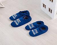 Дуэт домашних тапочек синих комфортов Старший брат и Младший брат