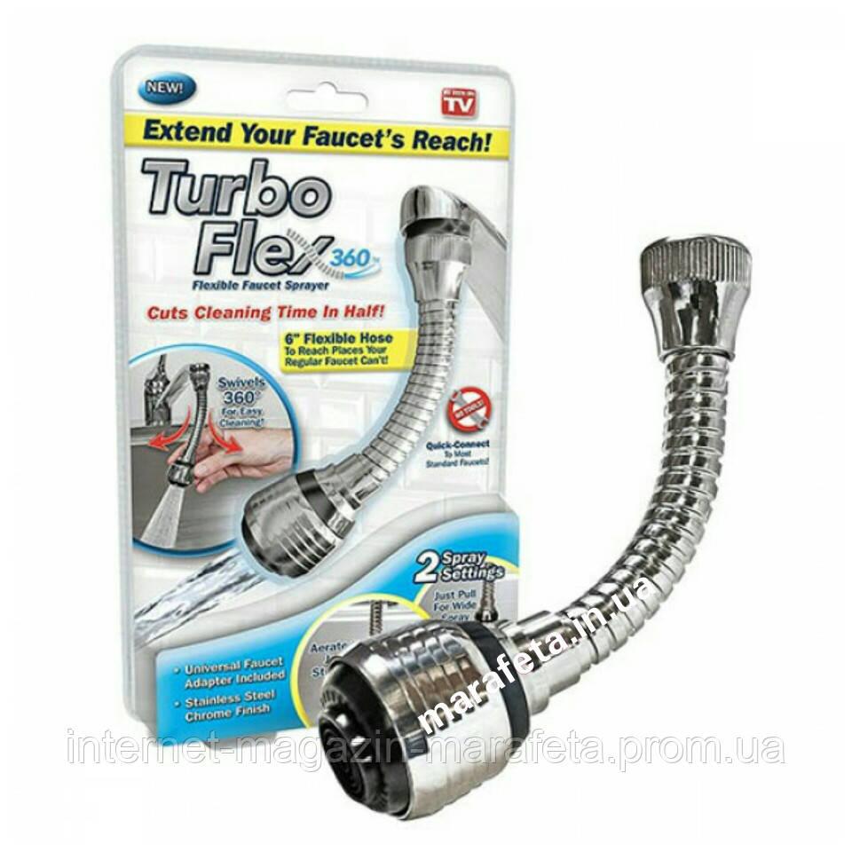 Гибкая Насадка на кран Turbo Flex 360