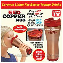 Стильная Термокружка- Мешалка Red Copper Mug - 480 мл