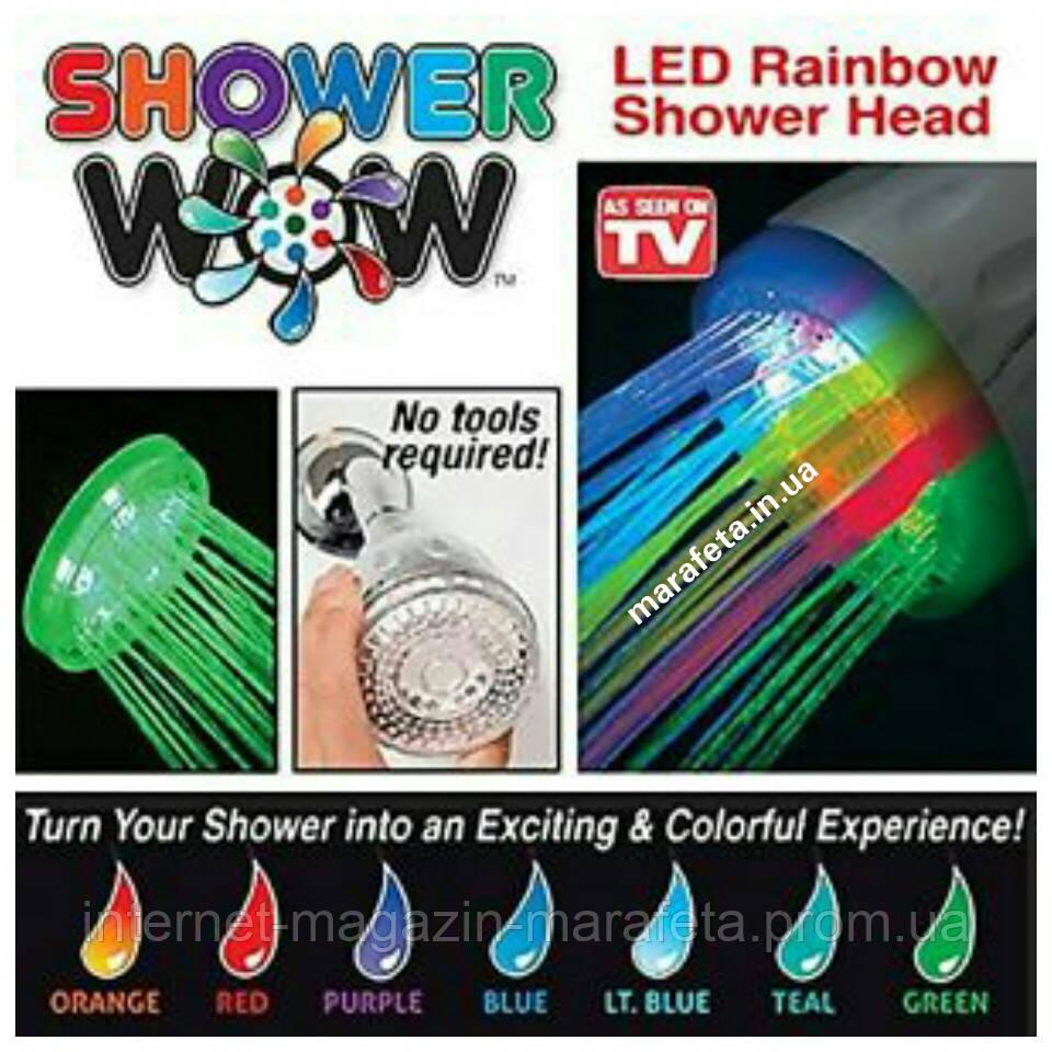 Светодиодная Насадка для душа Shower Wow