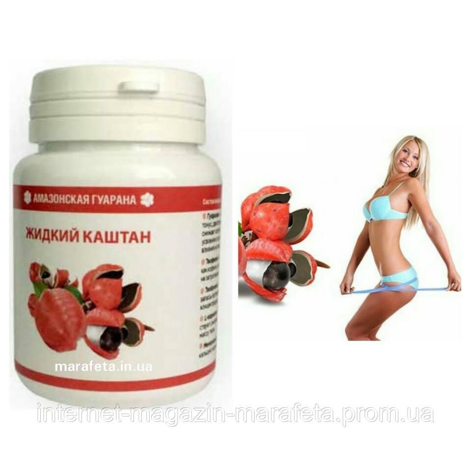 Жидкий Каштан (гуарана)- натуральное средство для похудения