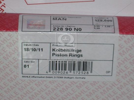 Кольца поршневые MAN 128.0 (3.5/3/5) D2840 / D2865 / D2866 (пр-во Mahle)