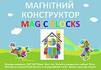 Магнитный конструктор MAGIC BLOCKS