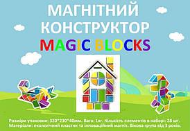 Магнітний конструктор MAGIC BLOCKS