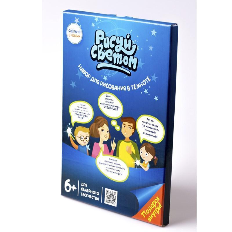 Набор для рисования Рисуй светом А5, творческий набор, развивающая игрушка доска для рисования светом подарок