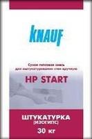 Шпаклівка НР start knauf (HP старт кнауф) 30Kg