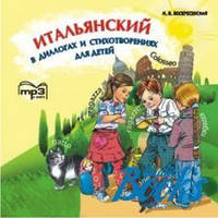 Ирина Воскресенская Итальянский в диалогах и стихотворениях для детей + МР3 диск