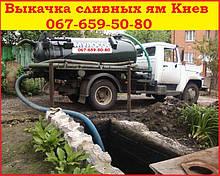 Выкачка автомойки Киев.Заказать илосос.Выкачка ям Куренёвка