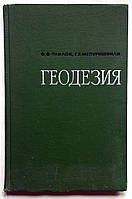 """Ф.Павлов, Г.Мепуришвили """"Геодезия"""""""