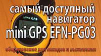(Оригинал) Турестический портативный мини GPS навигатор - брелок PG03 для туристов, охоты и рыбалки