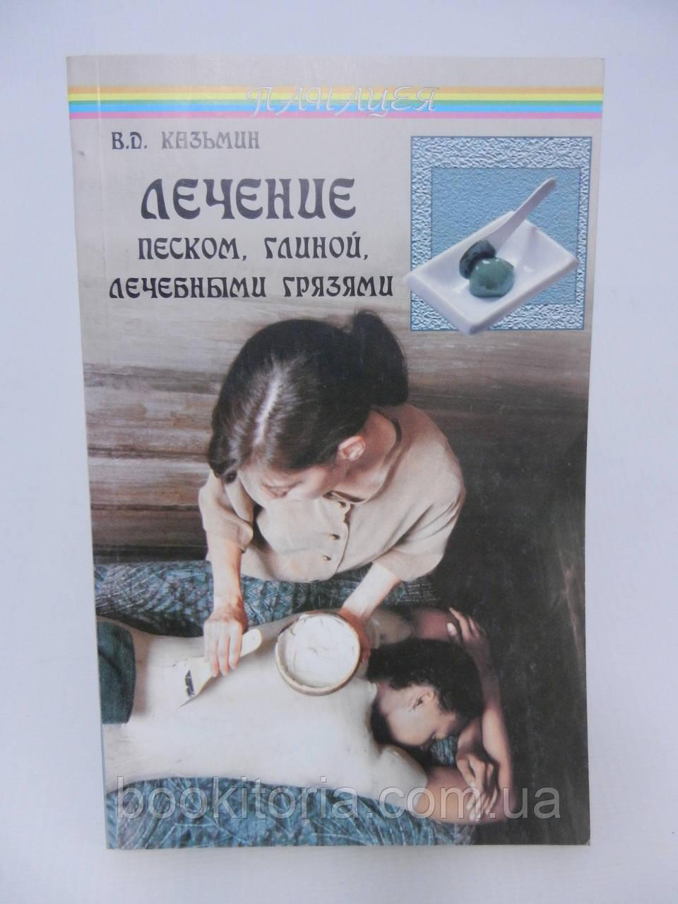 Казьмин В.Д. Лечение песком, глиной, лечебными грязями (б/у).