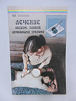 Казьмин В.Д. Лечение песком, глиной, лечебными грязями (б/у)., фото 1