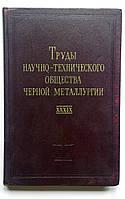 Труды научно-технического общества черной металлургии. 39-й том