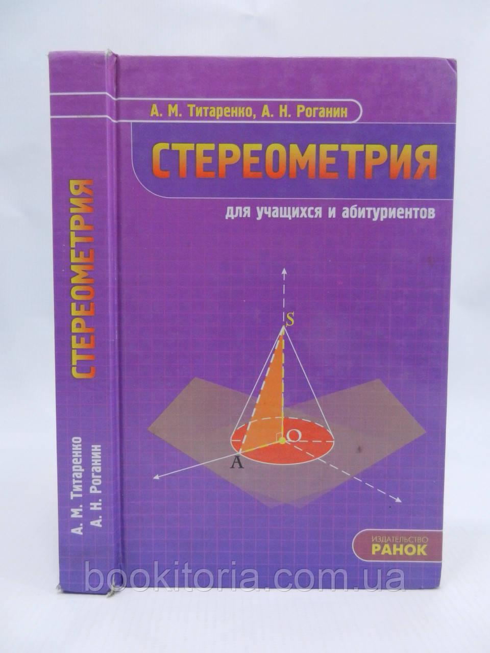 Титаренко А.М., Роганин А.Н. Стереометрия (для учащихся и абитуриентов) (б/у).