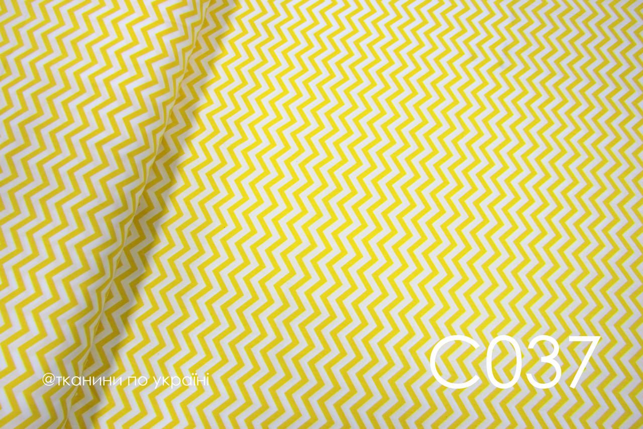 Ткань сатин Зигзаг желтый 7 мм ОСТАТОК 0,7 м