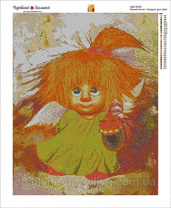 """Набор алмазной вышивки (мозаики) """"Рыжий Ангел. Подарок для тебя"""". Художник Chuvilyaeva Galina, фото 2"""