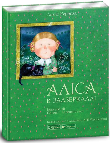 """Книга """"Аліса в задзеркаллі"""" (Укр.) (книга для дітей, Люис)"""