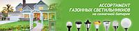 Сезон покупки газонных светильников открыт!)