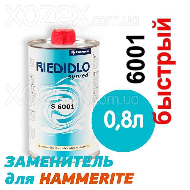 Растворитель для Hammerite - Chemolak Redidlo S 6001 / 0,8лт