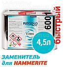 Растворитель для Hammerite - Chemolak Redidlo S 6001 / 0,8лт, фото 3