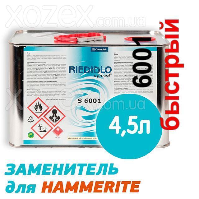 Растворитель  Chemolak Redidlo S 6001 под пульверизатор  4,5лт
