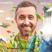 Музичний сд диск СЕРГІЙ БАБКІН Музасфера (2018) (audio cd)