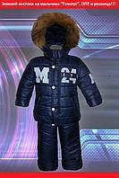 Зимний костюм (куртка + полукомбинезон) на мальчика. Размеры 26-32. ОПТ, дроп, розница.