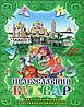 Православний буквар. Книга для навчання та читання в родинному колі