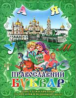 Православний буквар. Книга для навчання та читання в родинному колі, фото 1