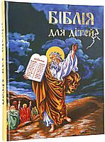 Біблія для дітей, фото 1