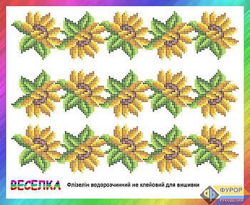 Флізелін водорозчинний не клейовий для вишивки (ФВ4-012)