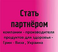 Стати партнером компанії, ціна 1 грн // Стать партнером компании, Грин Виза