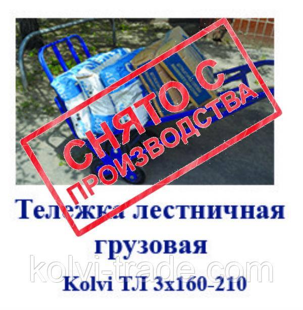 Тележка лестничная грузовая Kolvi ТЛ 3х160-210