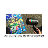 Вуличний лазерний проектор Star shower lser light