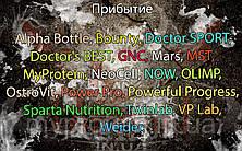 Поступление: Alpha Bottle, Bounty, Doctor SPORT, Doctor's BEST, GNC, Mars, MST, MyProtein, NeoCell, NOW, OLIMP, OstroVit, Power Pro, Powerful Progress, Sparta Nutrition, Twinlab, VP Lab, Weider.