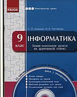 Конструктор уроку Інформатика 9 клас
