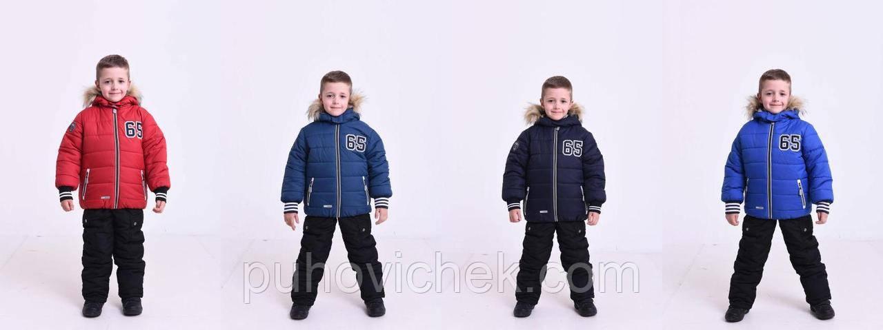Детские зимние комбинезоны для мальчиков интернет магазин
