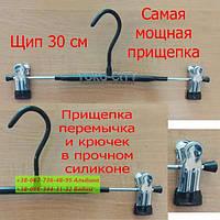 Плечики  Вешалки с Прищепками в силиконе  хромированная  для брюк и юбок 30 см Китай
