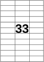 Самоклейка А4 -70*25 мм (33 шт. на листе)